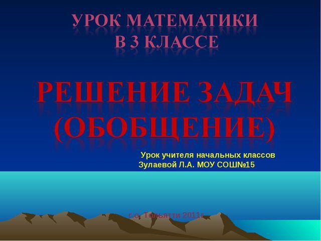 Урок учителя начальных классов Зулаевой Л.А. МОУ СОШ№15 г.о. Тольятти 2011г