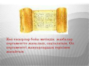 П Көп ғасырлар бойы мәтіндік жазбалар пергаментте жазылып, сақталатын. Ол пер