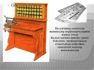 Ең алғашқы есептеуіш машиналар перфокарталармен жұмыс істеді Қалын қағазға ар