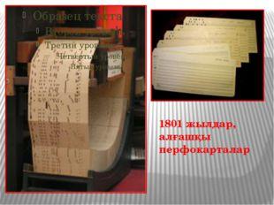 1801 жылдар, алғашқы перфокарталар