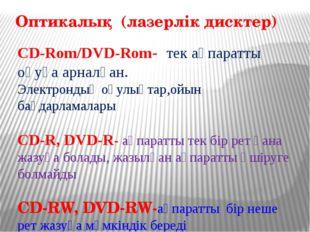 Оптикалық (лазерлік дисктер) CD-Rom/DVD-Rom- тек ақпаратты оқуға арналған. Эл