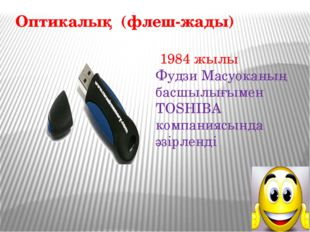 Оптикалық (флеш-жады) 1984 жылы Фудзи Масуоканың басшылығымен TOSHIBA компани