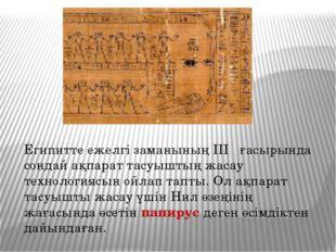 Египитте ежелгі заманының ІІІ ғасырында сондай ақпарат тасуыштың жасау технол