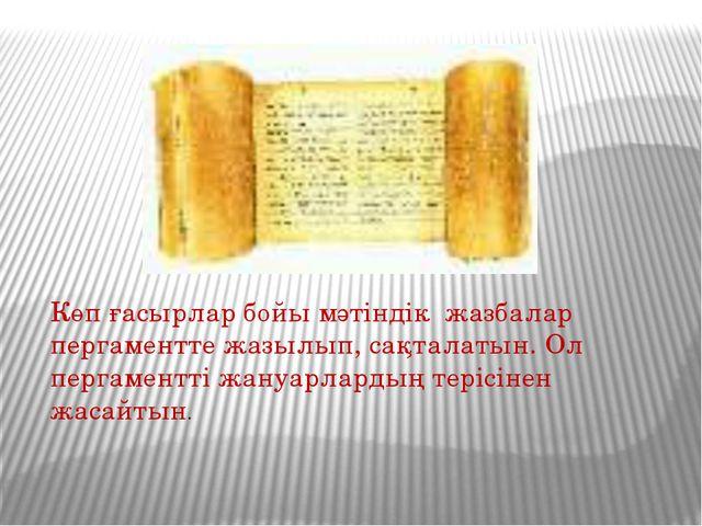 П Көп ғасырлар бойы мәтіндік жазбалар пергаментте жазылып, сақталатын. Ол пер...