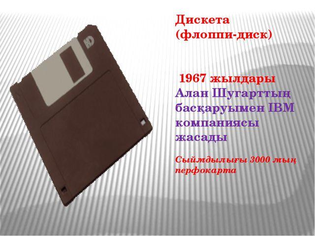 Дискета (флоппи-диск) 1967 жылдары Алан Шугарттың басқаруымен IBM компаниясы...