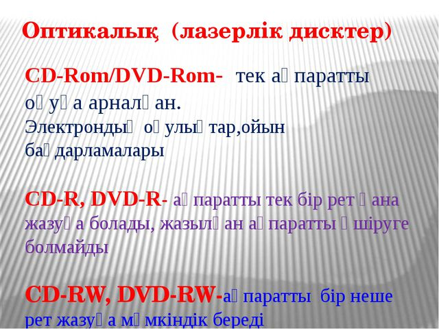 Оптикалық (лазерлік дисктер) CD-Rom/DVD-Rom- тек ақпаратты оқуға арналған. Эл...