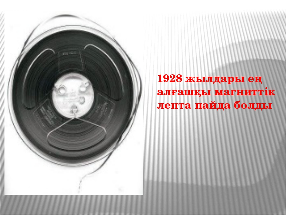 1928 жылдары ең алғашқы магниттік лента пайда болды