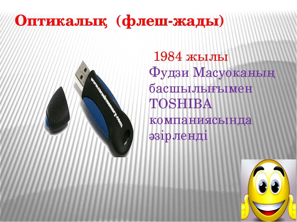 Оптикалық (флеш-жады) 1984 жылы Фудзи Масуоканың басшылығымен TOSHIBA компани...