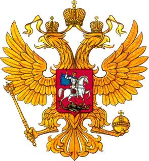 Государственный герб Российской Федерации 2000