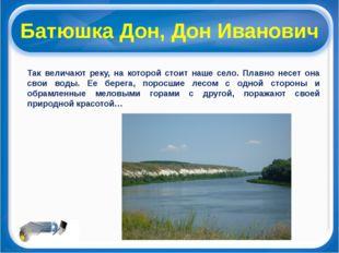 Батюшка Дон, Дон Иванович Так величают реку, на которой стоит наше село. Плав