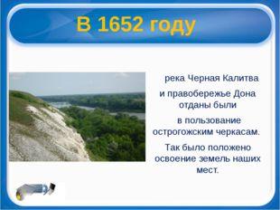 река Черная Калитва и правобережье Дона отданы были в пользование острогожск