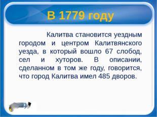 В 1779 году Калитва становится уездным городом и центром Калитвянского уезда,