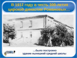 В 1912 году в честь 300-летия царской династии Романовых… …было построено зд