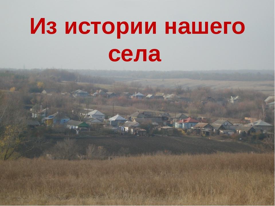 Из истории нашего села