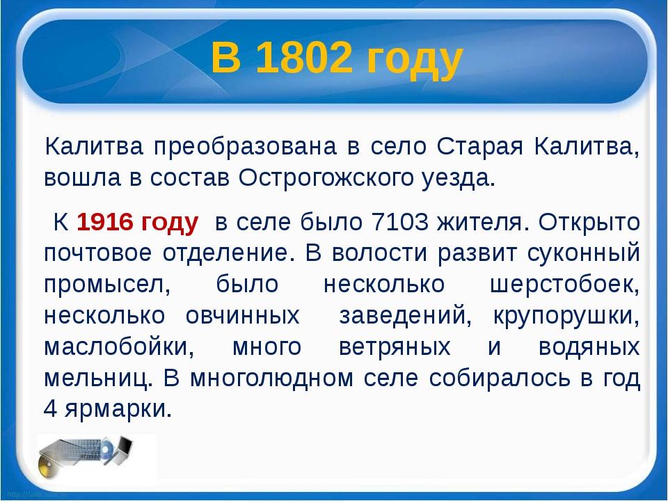 В 1802 году Калитва преобразована в село Старая Калитва, вошла в состав Остро...