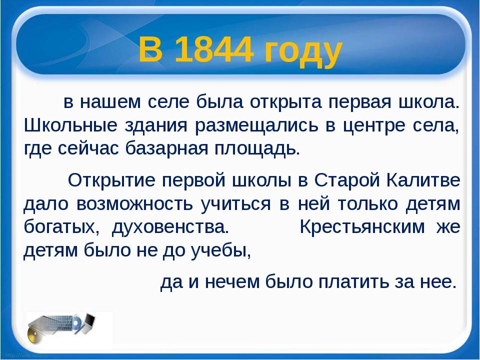 В 1844 году в нашем селе была открыта первая школа. Школьные здания размещали...