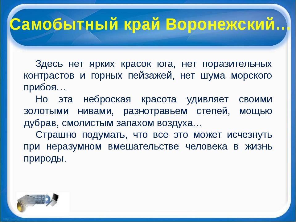 Самобытный край Воронежский… Здесь нет ярких красок юга, нет поразительных ко...