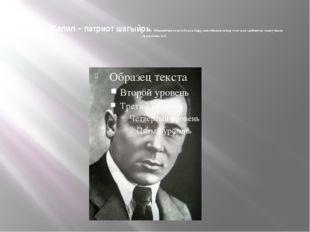 Муса Җәлил – патриот шагыйрь. Шилнәбаш гомум белем бирү мәктәбенең татар тел