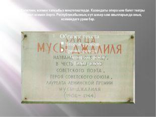 Муса Җәлилнең исемен халкыбыз мәңгеләштерде. Казандагы опера һәм балет театры