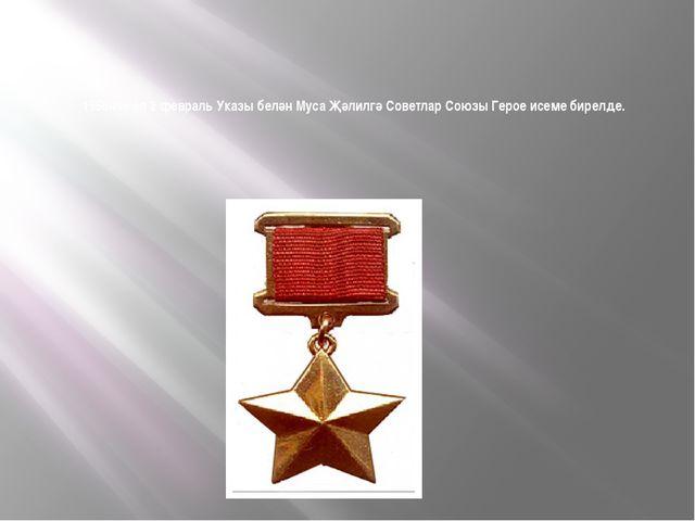 1956нче ел 2 февраль Указы белән Муса Җәлилгә Советлар Союзы Герое исеме бир...