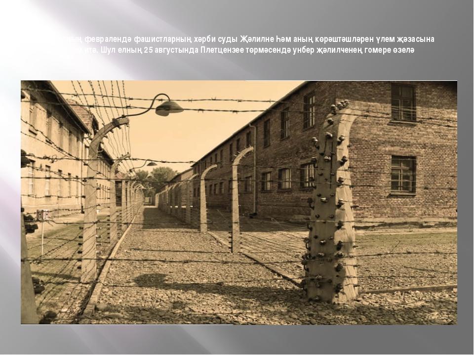 1944 елның февралендә фашистларның хәрби суды Җәлилне Һәм аның көрәштәшләрен...