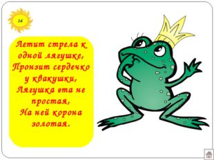 16 Летит стрела к одной лягушке, Пронзит сердечко у квакушки, Лягушка эта не