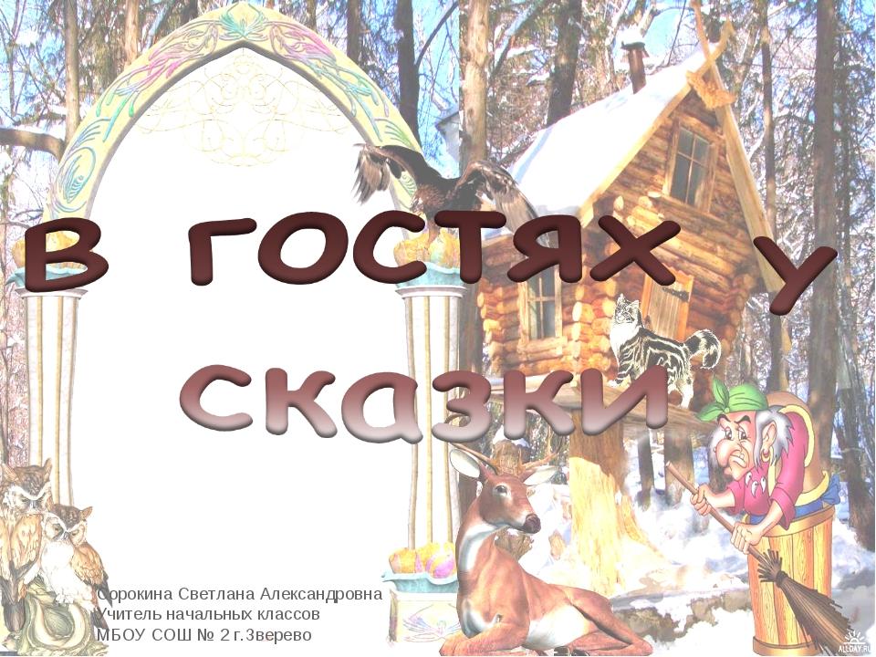 Сорокина Светлана Александровна Учитель начальных классов МБОУ СОШ № 2 г.Звер...