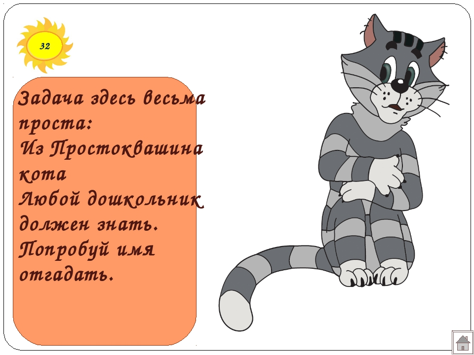32 Задача здесь весьма проста: Из Простоквашина кота Любой дошкольник должен...