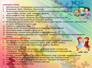 СТАРШАЯ ГРУППА Дополнительно к оборудованию музыкального уголка средней групп