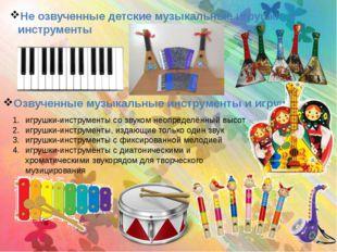 Не озвученные детские музыкальные игрушки и инструменты Озвученные музыкальны