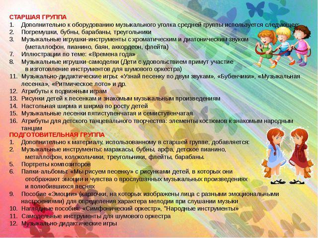 СТАРШАЯ ГРУППА Дополнительно к оборудованию музыкального уголка средней групп...