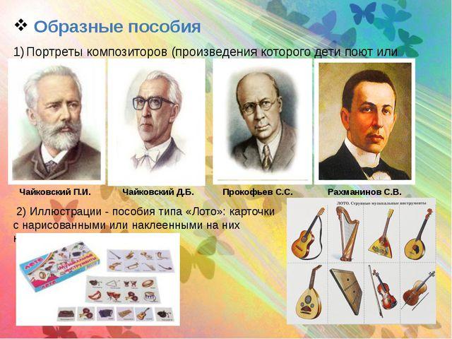 Образные пособия Портреты композиторов (произведения которого дети поют или...