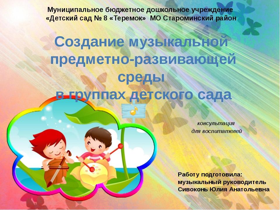 Создание музыкальной предметно-развивающей среды в группах детского сада конс...