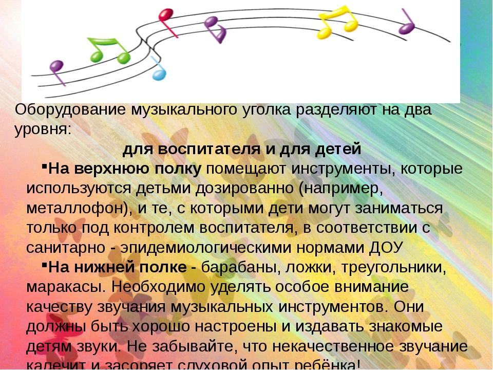 Оборудование музыкального уголка разделяют на два уровня: для воспитателя и д...