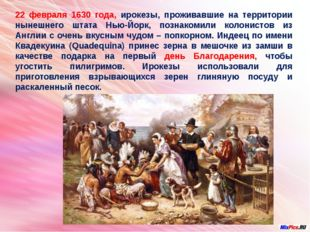22 февраля 1630 года, ирокезы, проживавшие на территории нынешнего штата Нью