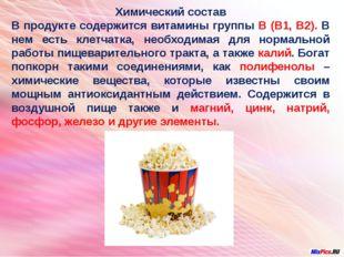 Химический состав В продукте содержится витамины группы В (В1, В2). В нем ес
