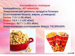 Калорийность попкорна Калорийность: 407 кКал/100г. Энергетическая ценность п