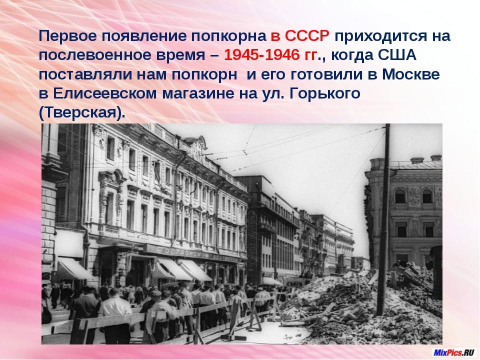 Первое появление попкорна в СССР приходится на послевоенное время – 1945-194...