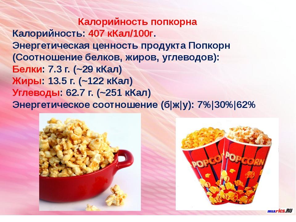 Калорийность попкорна Калорийность: 407 кКал/100г. Энергетическая ценность п...