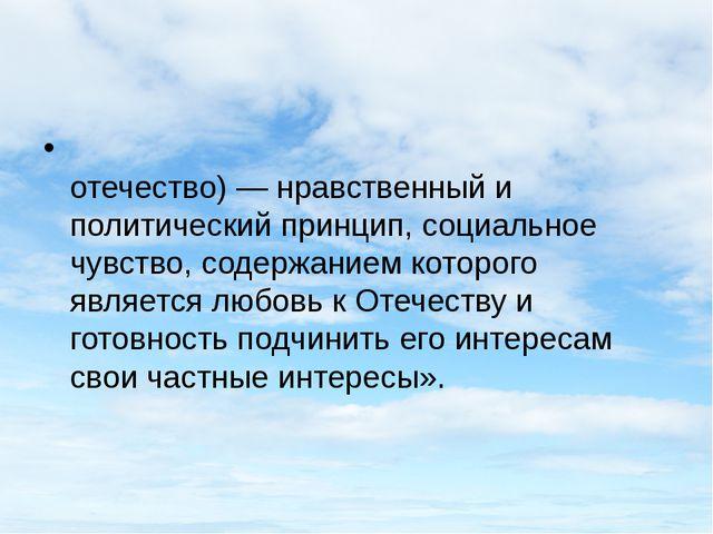 Патриоти́зм (от греч. соотечественник, отечество) — нравственный и политичес...