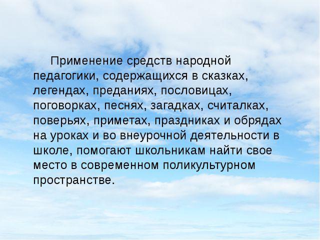 Применение средств народной педагогики, содержащихся в сказках, легендах, пр...