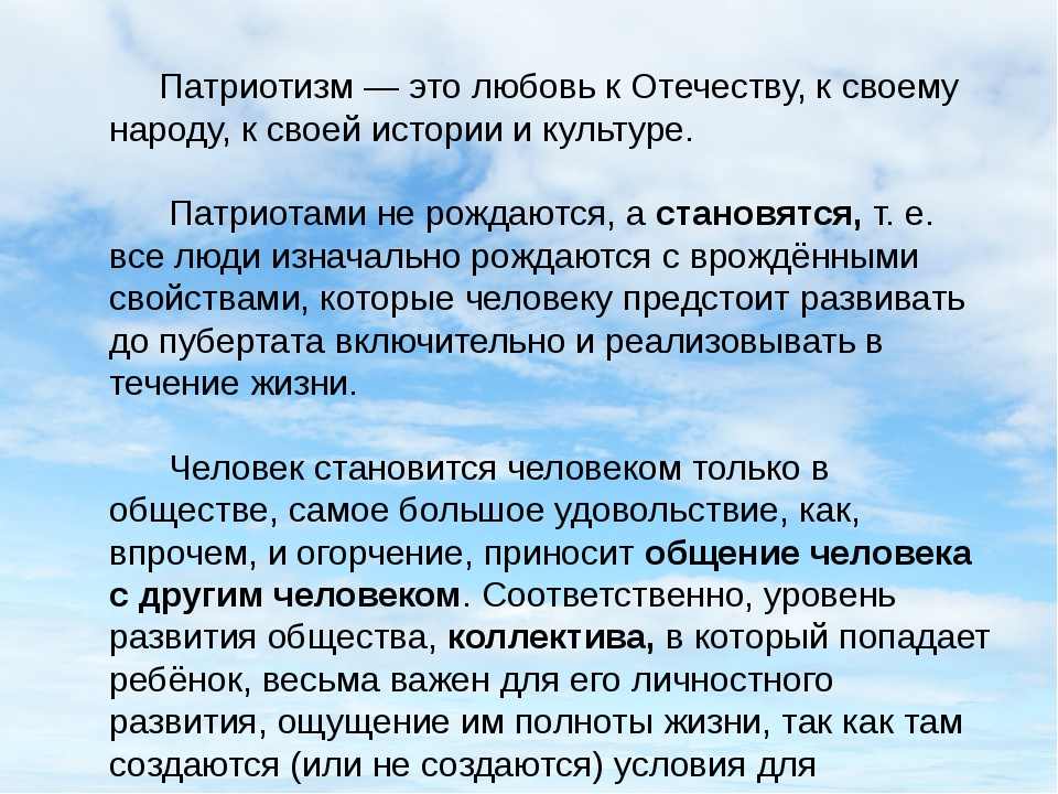 Патриотизм — это любовь к Отечеству, к своему народу, к своей истории и куль...