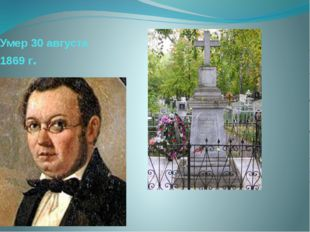 Умер 30 августа 1869 г.