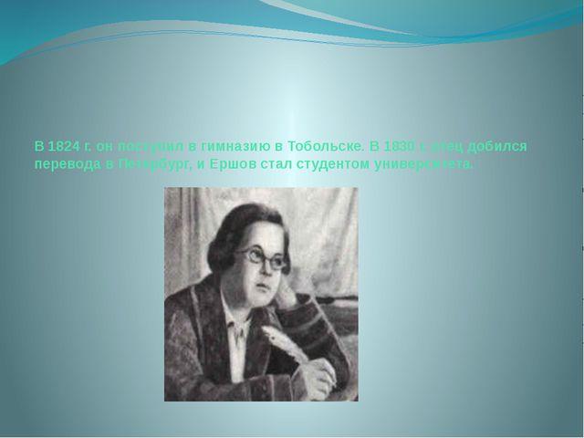 В 1824 г. он поступил в гимназию в Тобольске. В 1830 г. отец добился перевода...