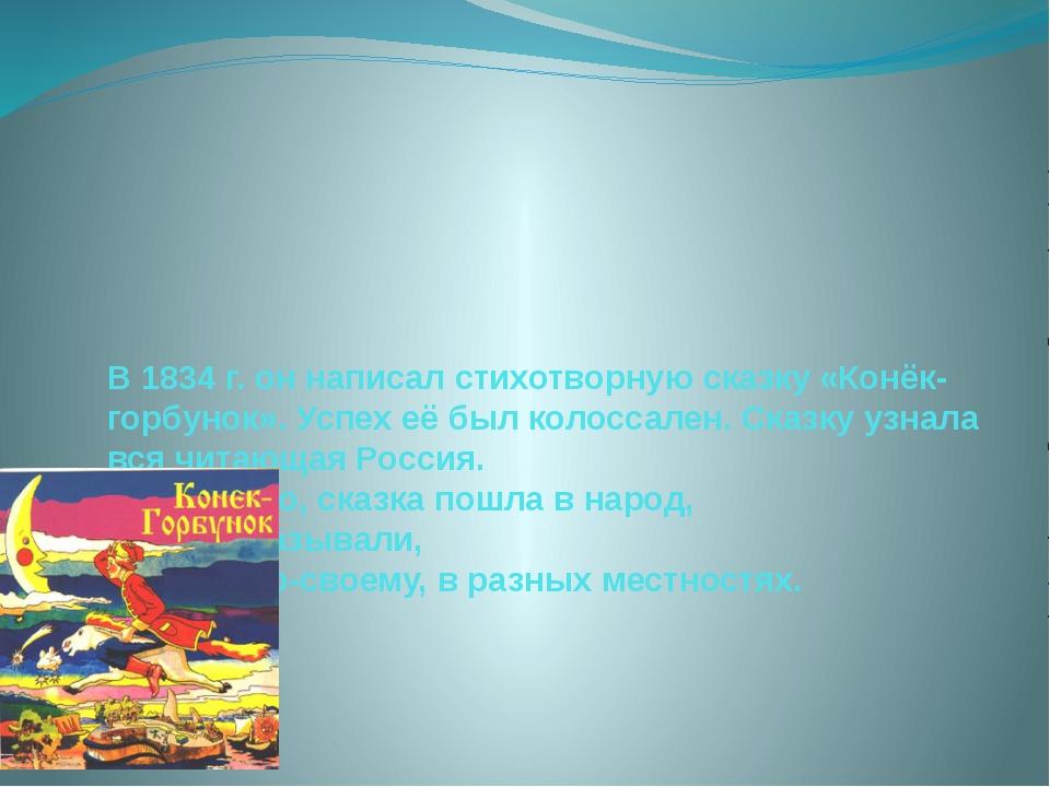 В 1834 г. он написал стихотворную сказку «Конёк-горбунок». Успех её был колос...