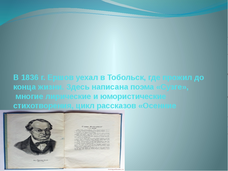 В 1836 г. Ершов уехал в Тобольск, где прожил до конца жизни. Здесь написана п...