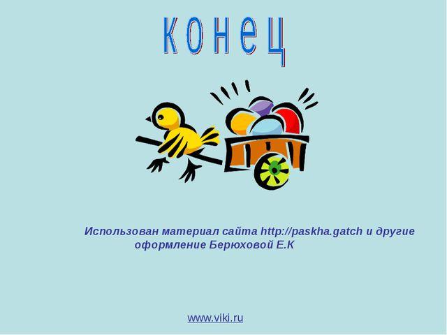 Использован материал сайта http://paskha.gatch и другие оформление Берюховой...