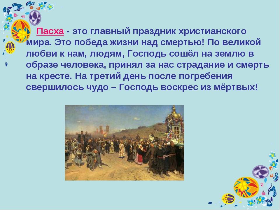 Пасха - это главный праздник христианского мира. Это победа жизни над смерть...