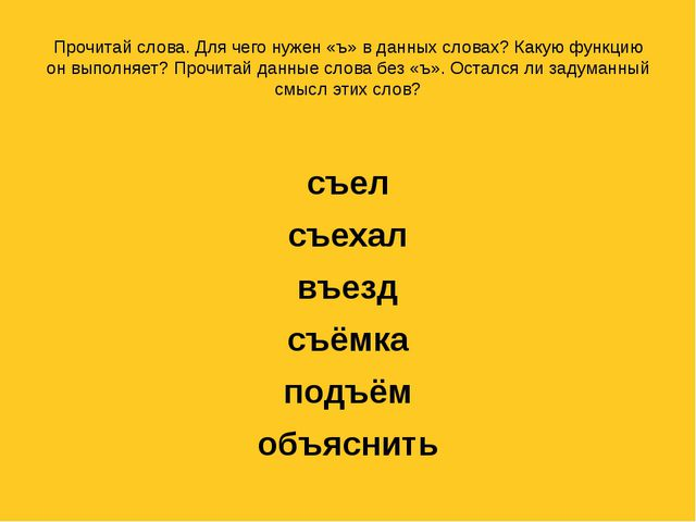 Прочитай слова. Для чего нужен «ъ» в данных словах? Какую функцию он выполняе...