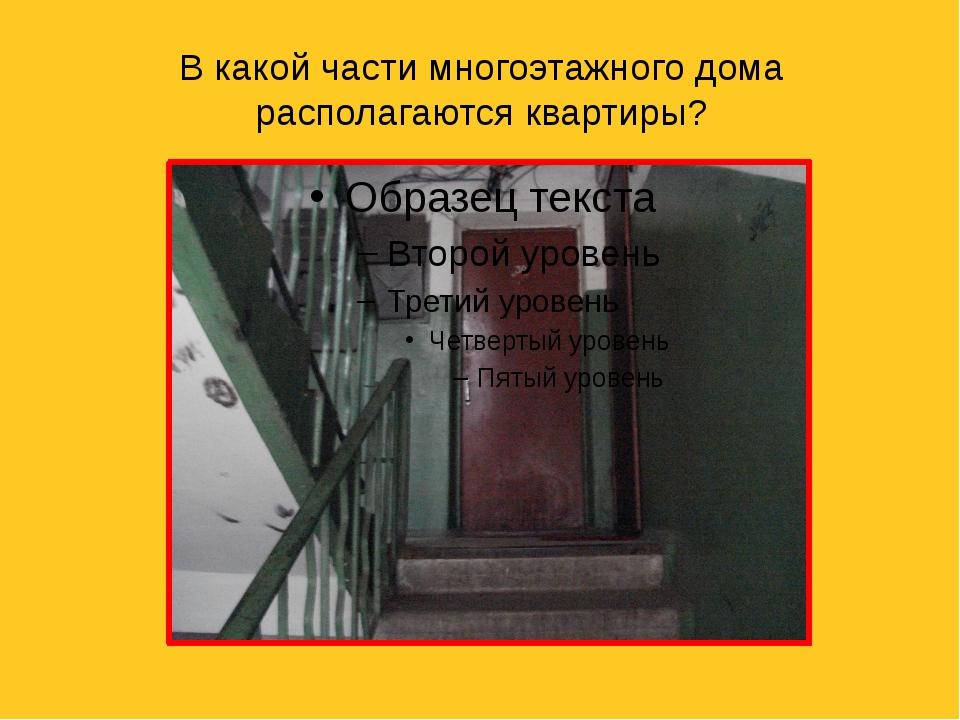 В какой части многоэтажного дома располагаются квартиры?